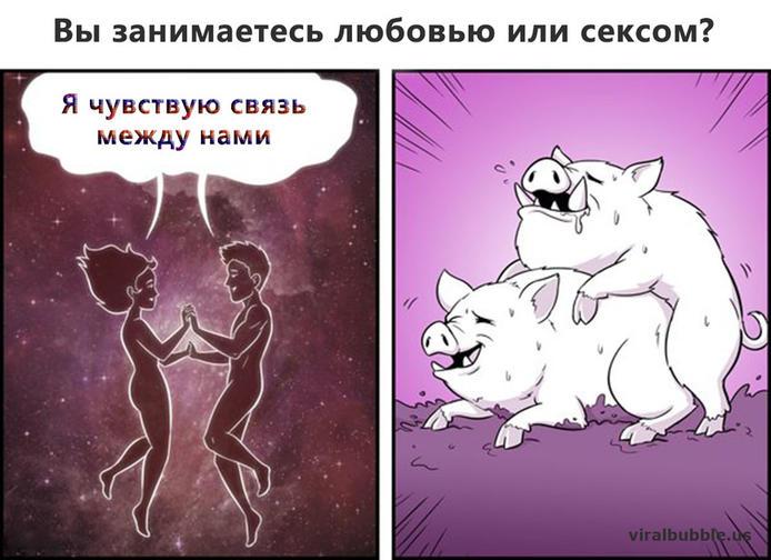 Не все понимают разницу между занятиями ″сексом″ и ″любовью″. Вот она в чем!