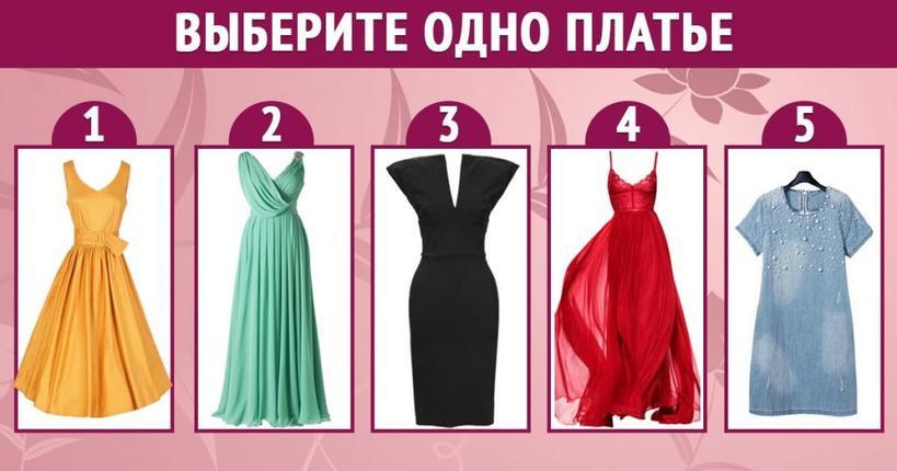 Выберите свое летнее платье! Тест, который расскажет все о Вашей женственности!