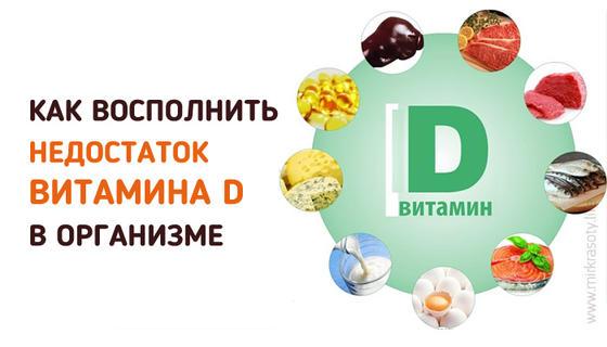 Как восполнить недостаток витамина D в организме