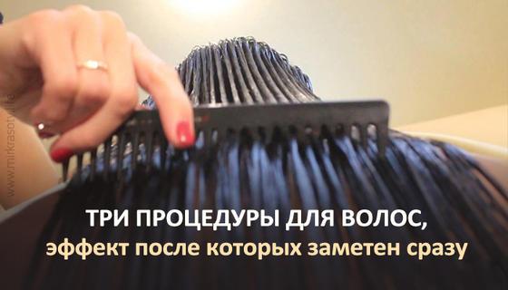 Процедуры для волос, эффект после которых заметен сразу
