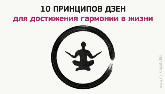 10 принципов Дзен для достижения счастья