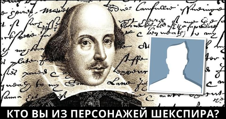 Какой у вас тип личности по классификации Шекспира?