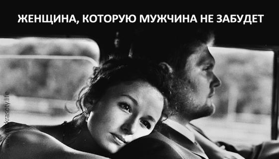У каждого мужчины есть женщина, которую он никогда не забудет