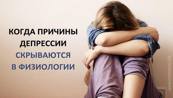 Физиологические причины депрессии — начните с тела!