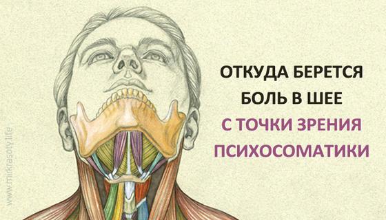 Психосоматика: боли в шее появляются неспроста