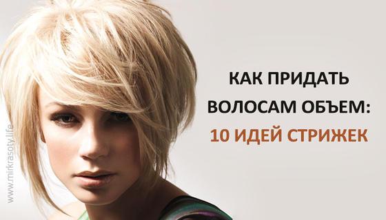 Градуированный боб — лучшая стрижка для придания волосам объема