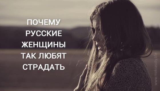 Почему русские женщины так любят страдать