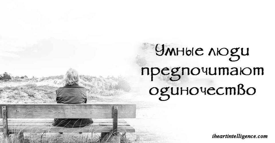 Умные люди предпочитают одиночество. Вот почему