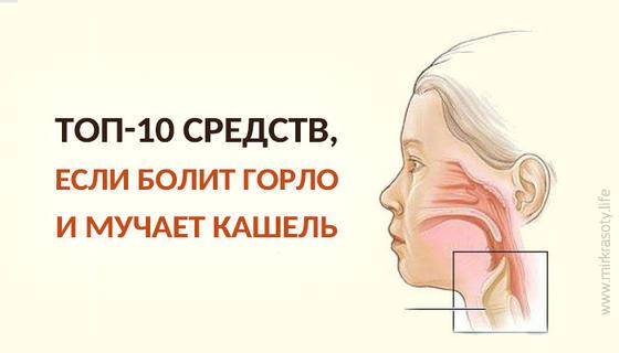 Почему кашель есть а горло не болит