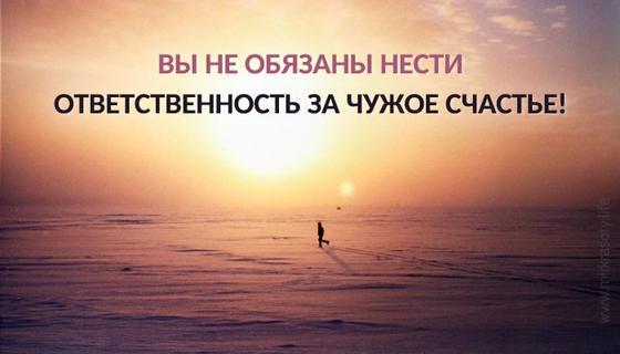 Вы не обязаны нести ответственность за чужое счастье