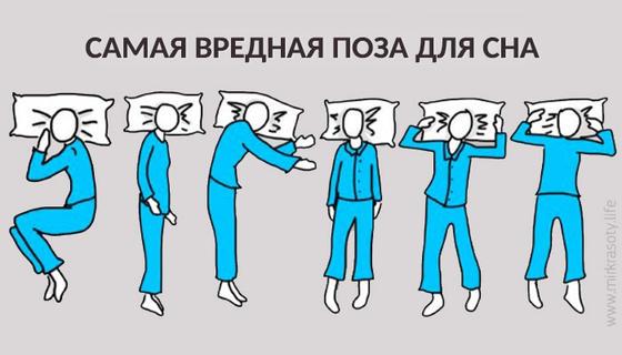 Картинки по запросу Самая вредная поза для сна