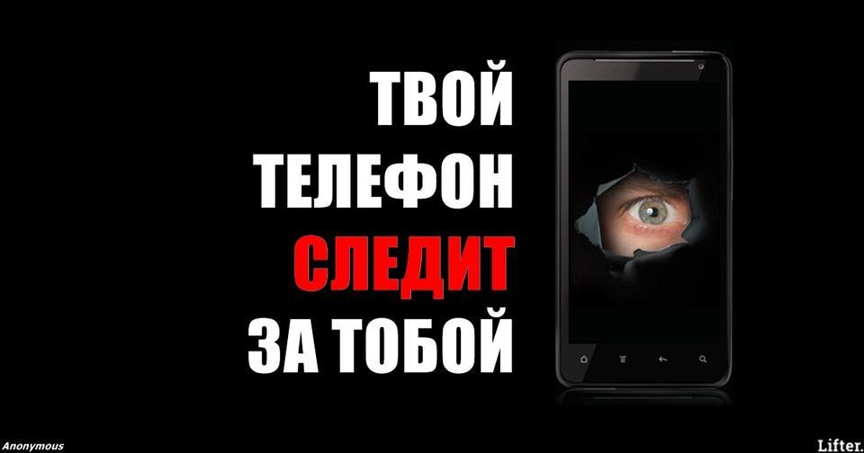 Есть способ узнать, КГБ какой страны следит за вашим телефоном