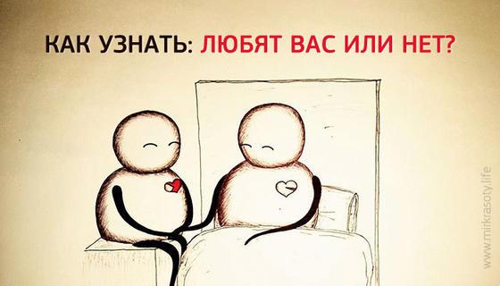 Как узнать – любят вас или нет?