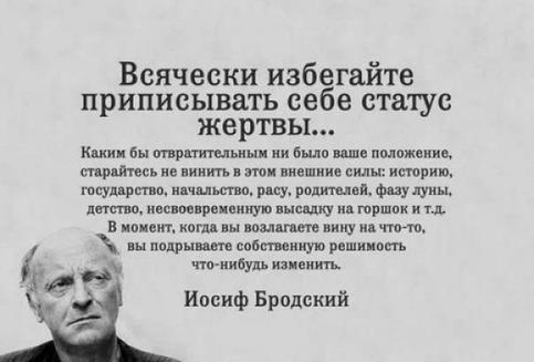 Иосиф Бродский: «Всячески избегайте приписывать себе статус жертвы»