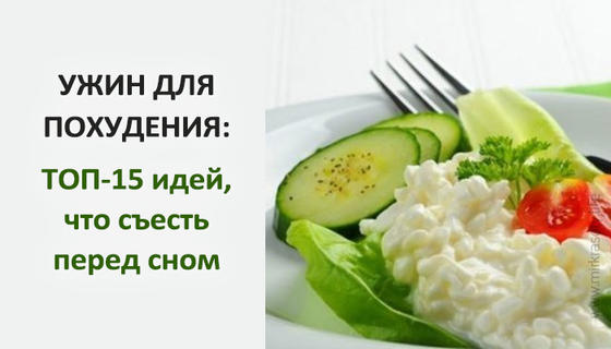 Что съесть на ужин, чтобы запустить похудение: продукты, которые.