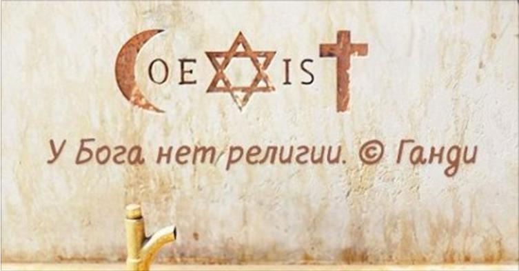 12 глубоких высказываний о религии и вере, которые помогут мыслить шире.