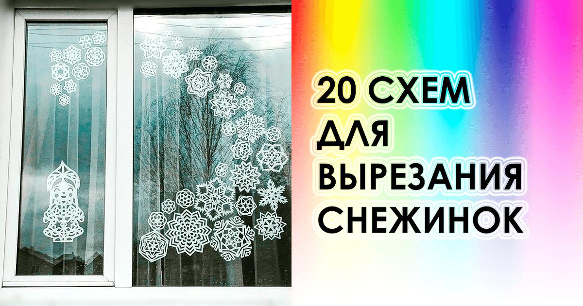 20 трафаретов для вырезания: фантастически красивые бумажные снежинки