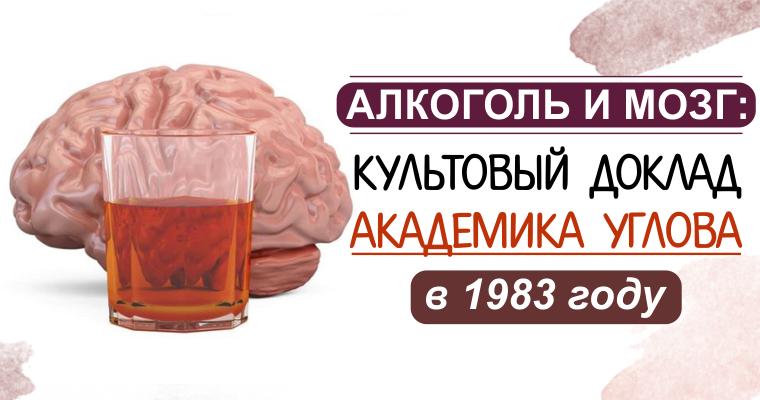 Алкоголь и мозг: культовый доклад академика Углова в 1983 году
