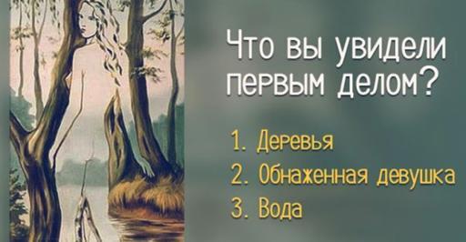 Деревья, девушка или вода? Что вы увидели в первую очередь!