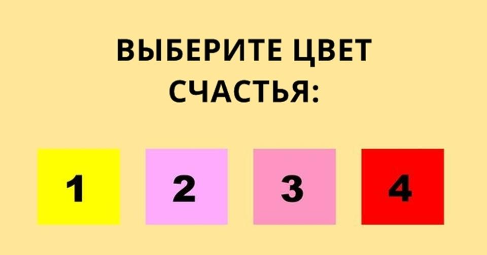 Вот уникальный тест на цвета, который расскажет, как вы воспринимаете мир