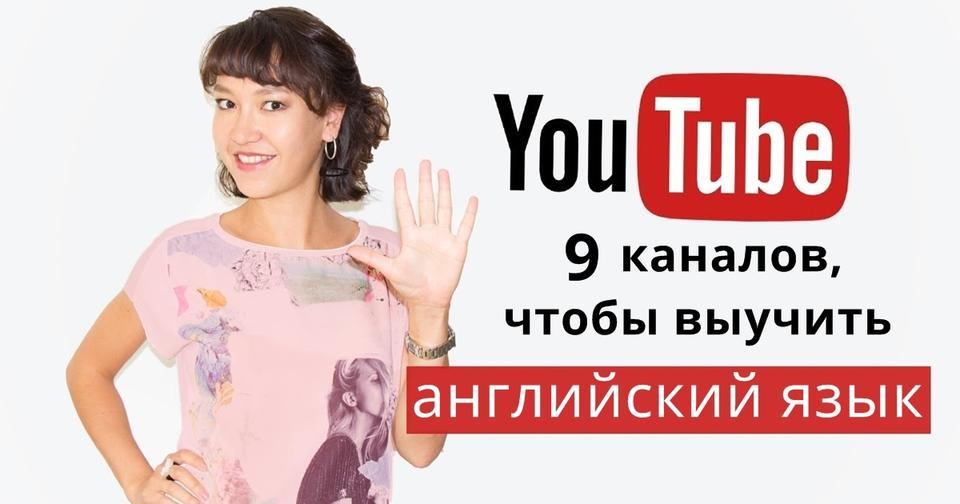 Вот 9 каналов на YouTube, которых достаточно, чтобы выучить, наконец, английский