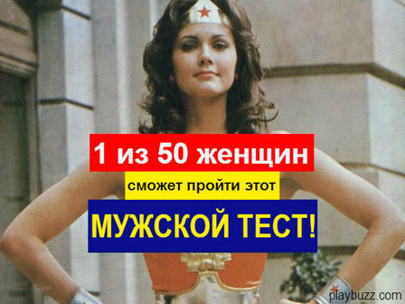 Только 2 женщины из 50 могут пройти этот мужской тест! А вы сможете?
