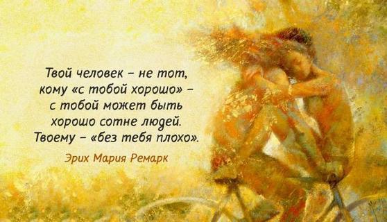 Эрих Мария Ремарк. Лучшие цитаты