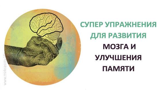 Шикарные упражнения для развития мозга и улучшения памяти