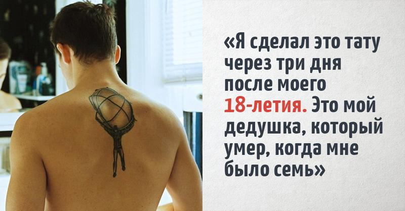 Интернет пользователи поделились историями создания своих тату, в которые вложено гораздо больше смысла, чем кажется на первый взгляд