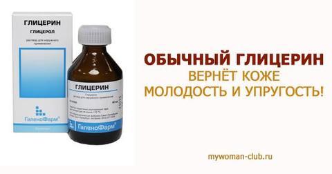 Секс глицерин