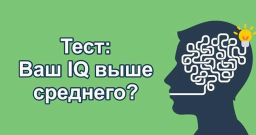 Тест: Ваш IQ выше среднего?