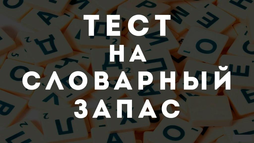 Тест: Знаете ли вы значение этих слов?