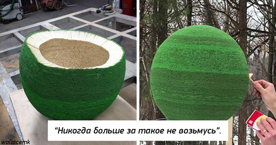 Я потратил 10 месяцев и 42 тысячи спичек, чтобы сделать этот шар. А потом просто сжег его!