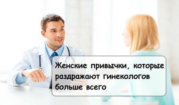 Женские привычки, которые раздражают гинекологов больше всего!