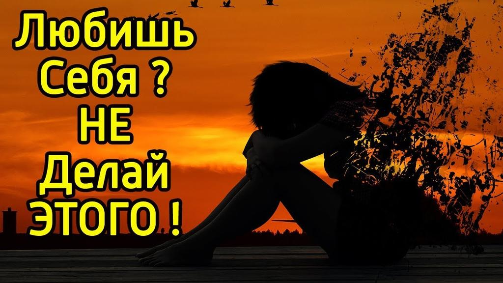 Что надо перестать делать, если любишь себя