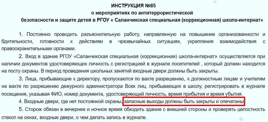 То, что случилось в Кемерово, может быть где угодно! Потому что так решила ФСБ!..