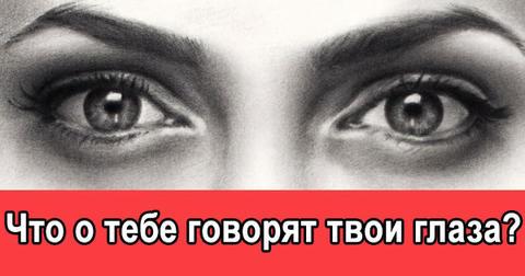 Что о тебе говорят твои глаза?