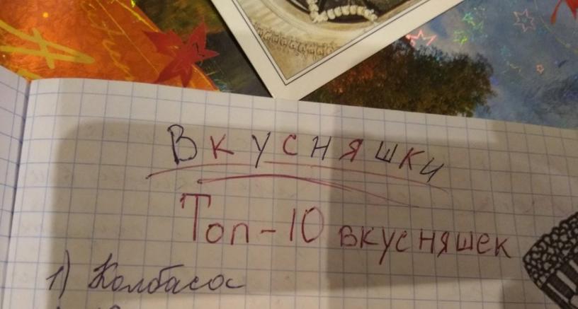 Повзрослевшие пользователи сети делятся записями из своих детских дневничков, и эти шедевры развеселят кого угодно