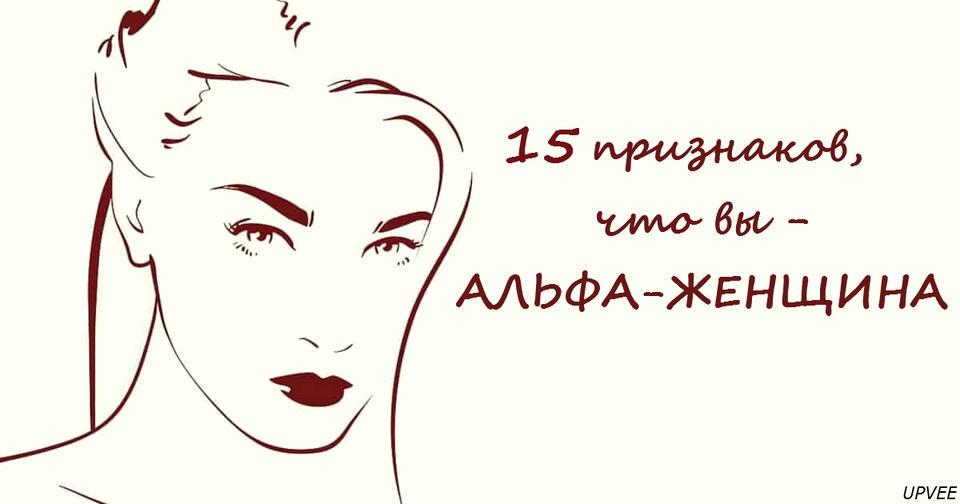 15 фактов о том, чем именно альфа-женщина отличается от всех остальных Проверьте: может, вы — одна из них?