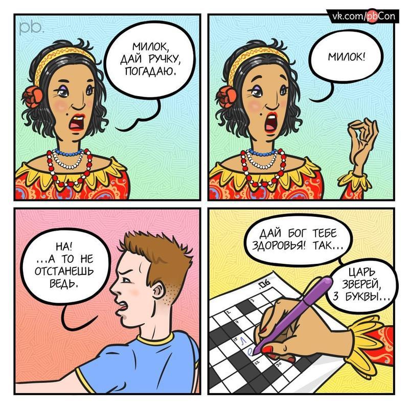 17 комиксов с юмором разной толщины, которым удастся поднять ваше настроение на раз-два