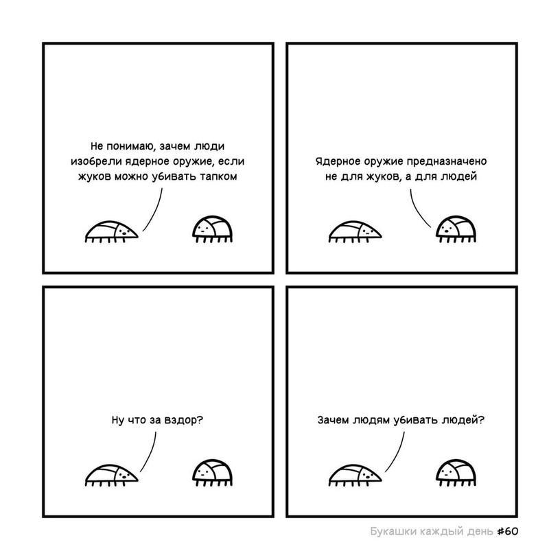 Иллюстратор создаёт комиксы про букашек, проблемы которых так похожи на человеческие
