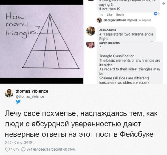Эта лёгкая задачка требовала лишь найти количество треугольников. Интернет не справился