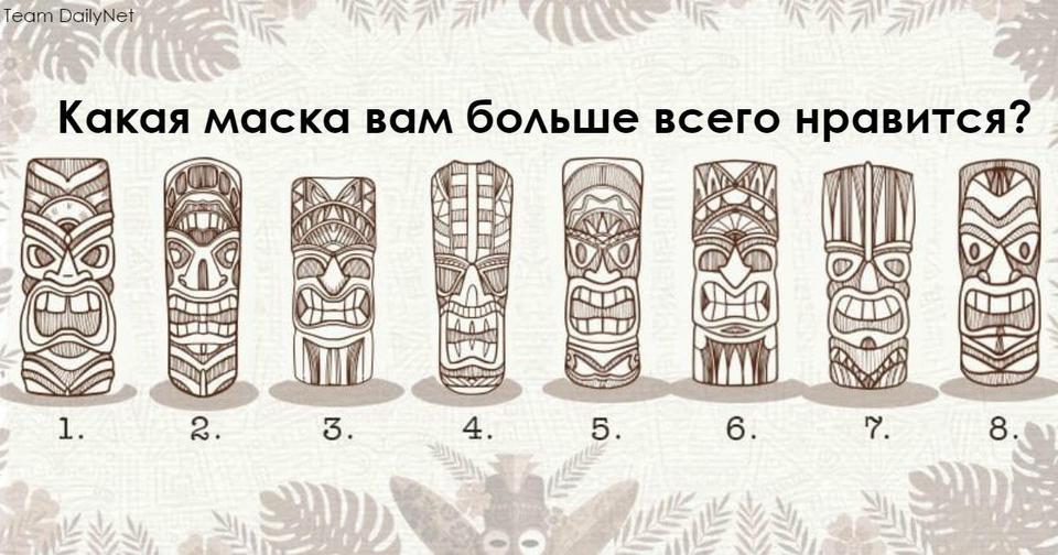 Выберите индейскую маску   и мы узнаем, что за человек вы внутри! Не бойтесь посмотреть правде в глаза.