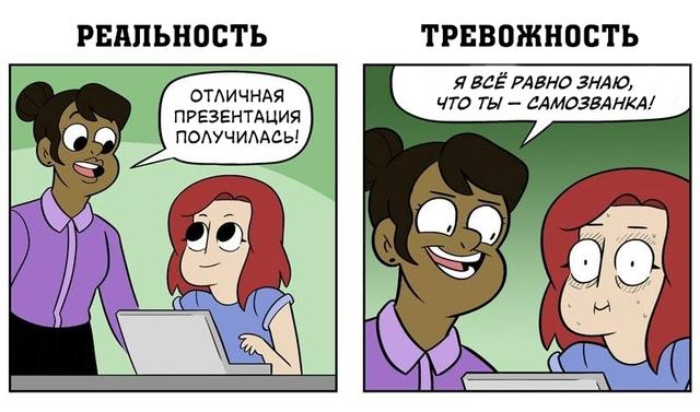 5 комиксов о том, как видят жизнь люди с повышенной тревожностью Это про вас?