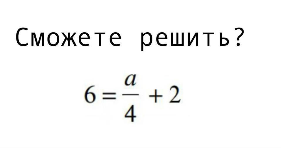 Только 1 из 11 взрослых людей сможет решить эти уравнения по алгебре Вспомним 10 й класс?