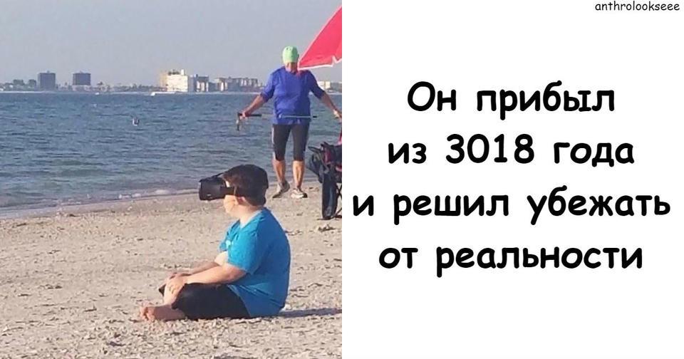 35 раз, когда объектив поймал умного человека из 3018 года   пока мы все живем в 2018 м А мы серьезно отстаем!