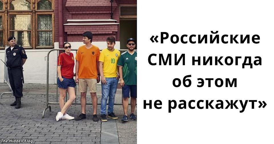 Весь мир аплодирует болельщикам, которые издеваются над законом о «гей-пропаганде» Красиво и талантливо!