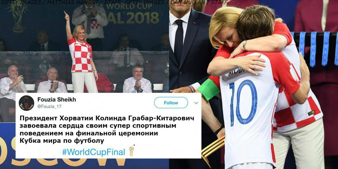 Хорватия проиграла   но о таком, как у нее, президенте теперь мечтает весь мир От Португалии до Гонконга.