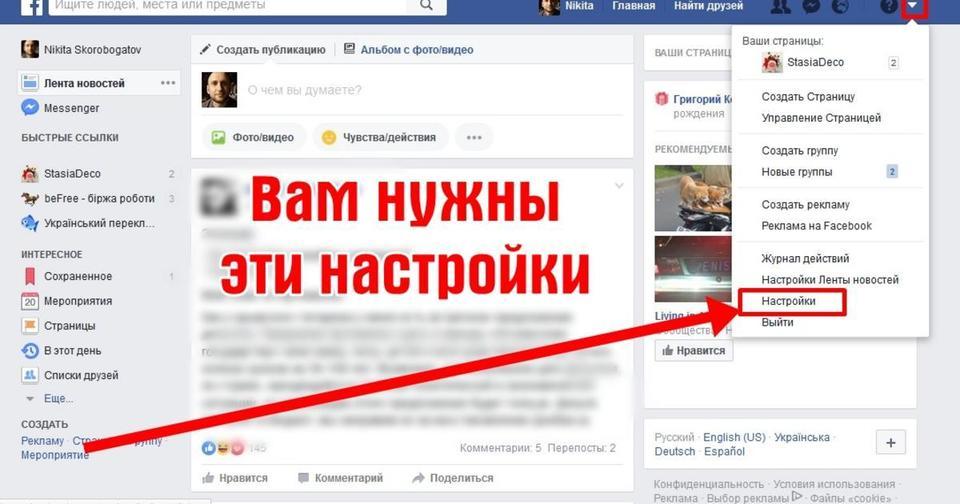 Есть способ узнать, какие организации следят за вами в Фейсбуке   и заблокировать их Инструкция прилагается.