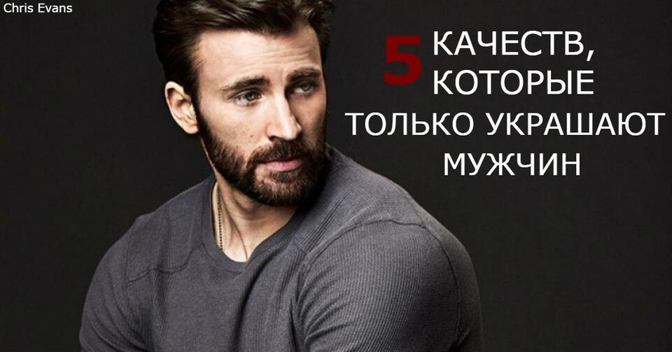 5 вещей, которые делают мужчин привлекательными в любом возрасте Чистая правда.